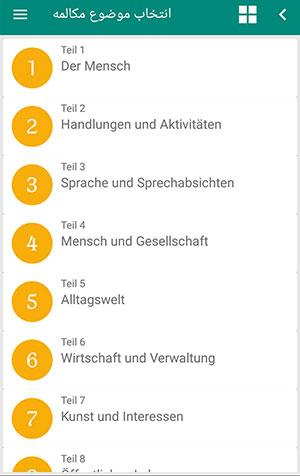 نرم افزار اندرویدی تمرین لغات آلمانی