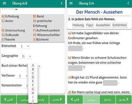 آموزش زبان آلمانی با موبایل