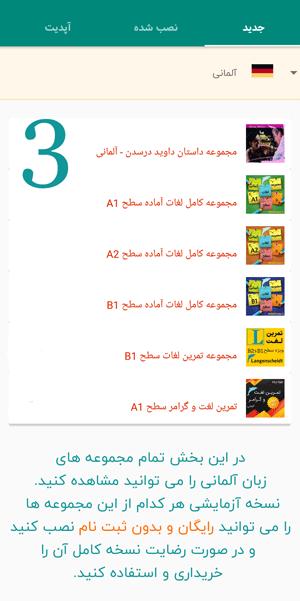 تمرین لغت آلمانی به فارسی